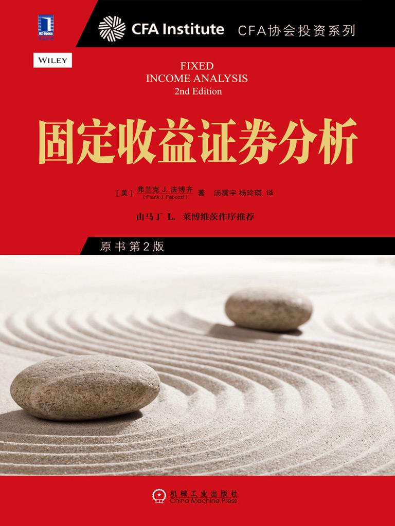 固定收益证券分析(原书第2版)