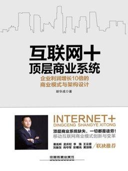 互联网+顶层商业设计