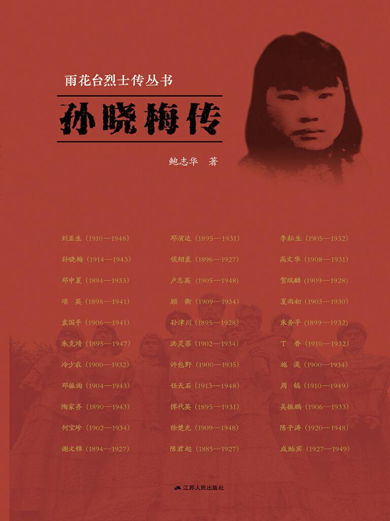 孙晓梅传(雨花台烈士传丛书)