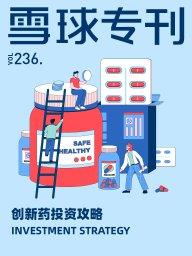 雪球专刊·创新药投资攻略(第236期)
