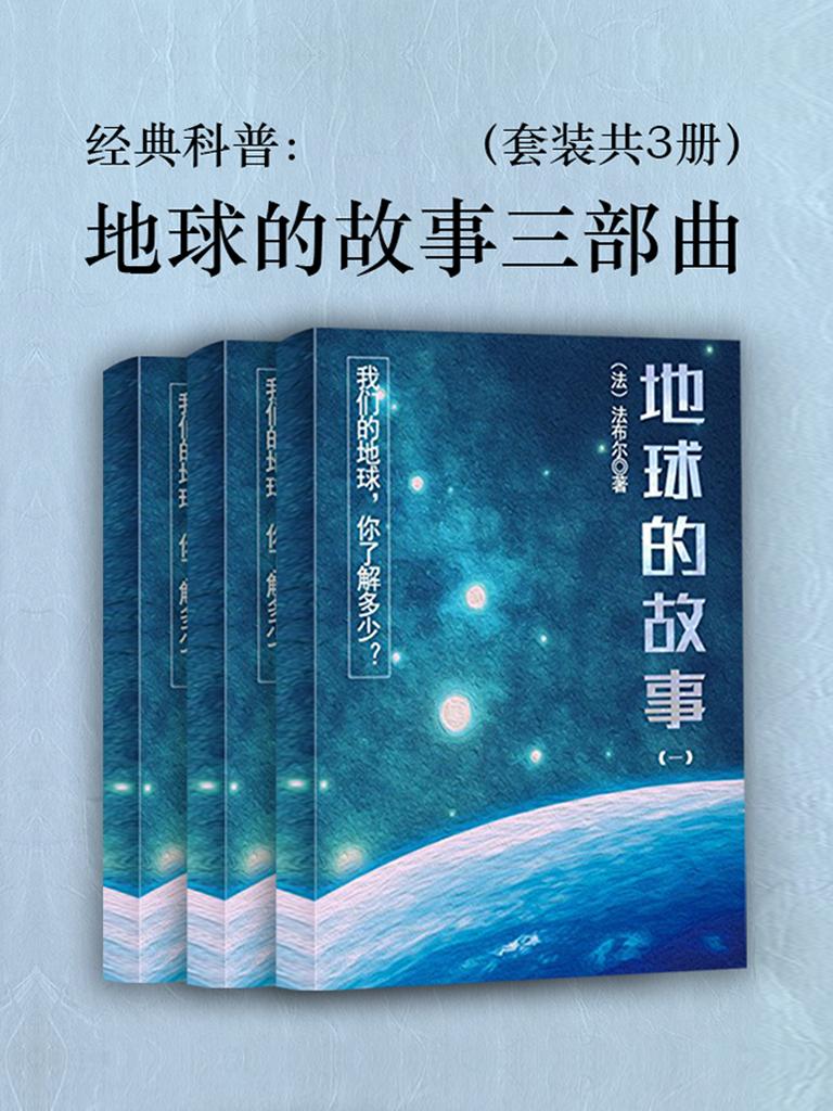地球的故事三部曲(共三冊)