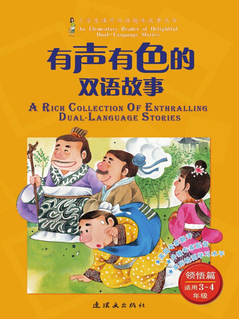有声有色的双语故事:领悟篇(适用3~4年级)