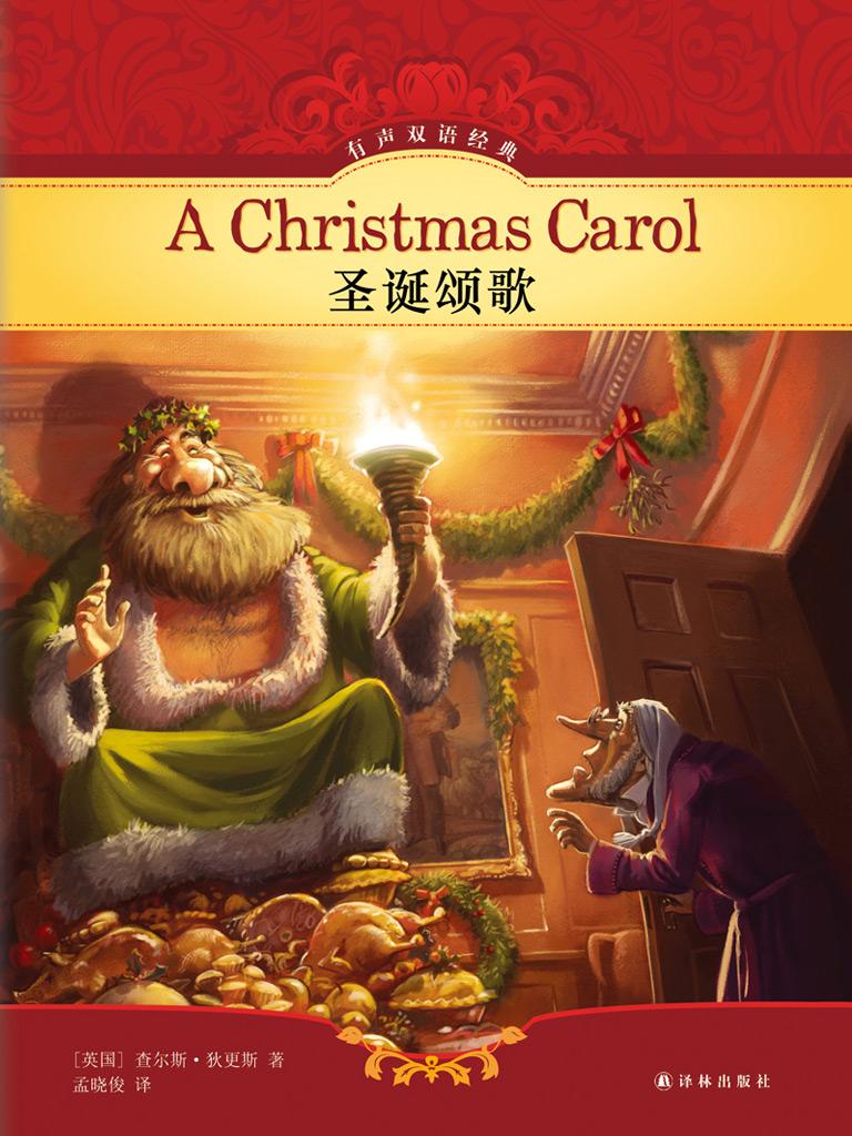 圣诞颂歌(有声双语经典)