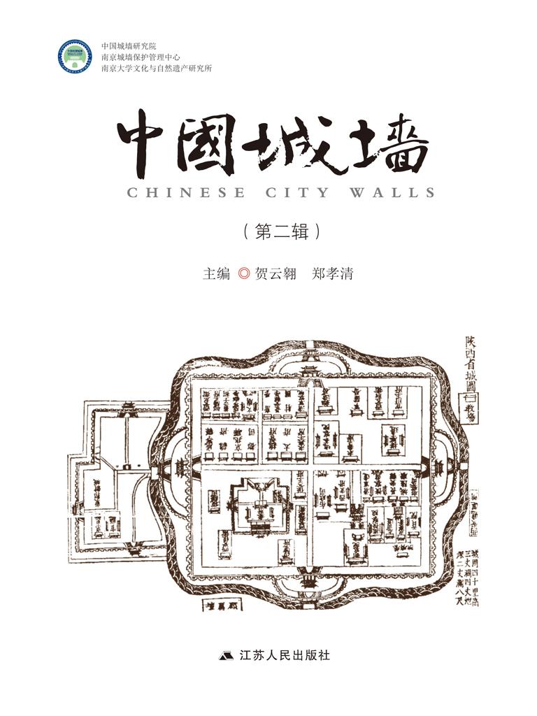 中国城墙(第二辑)