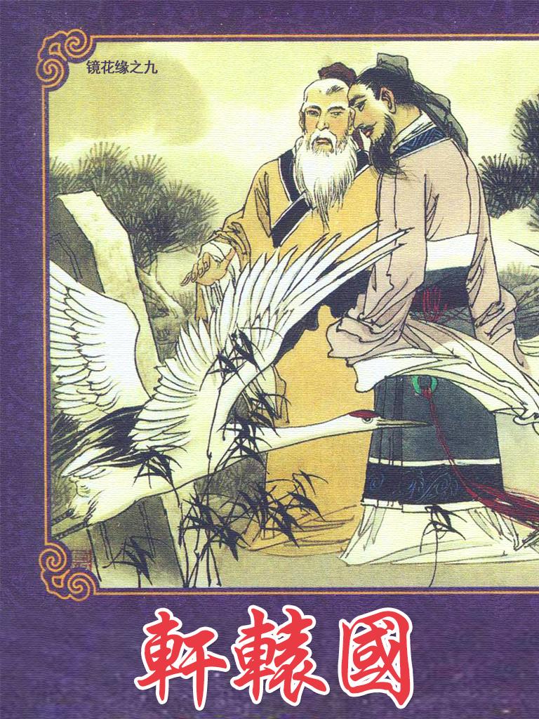 镜花缘之九:轩辕国