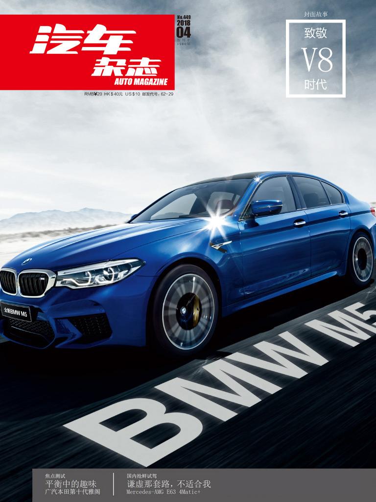 汽车杂志(2018年4月)
