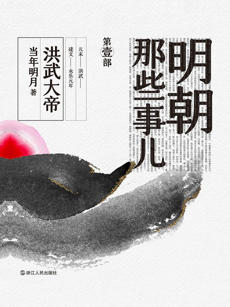 明朝那些事兒 第壹部︰洪武大帝(2020版)