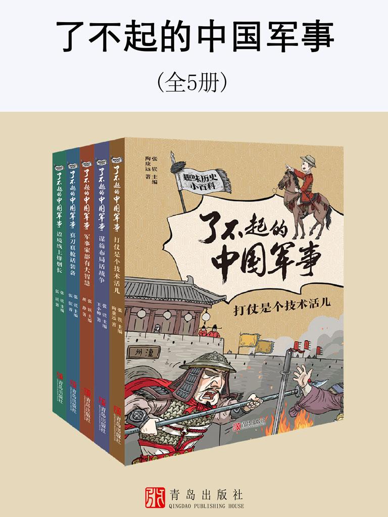 了不起的中国军事(套装全5册)