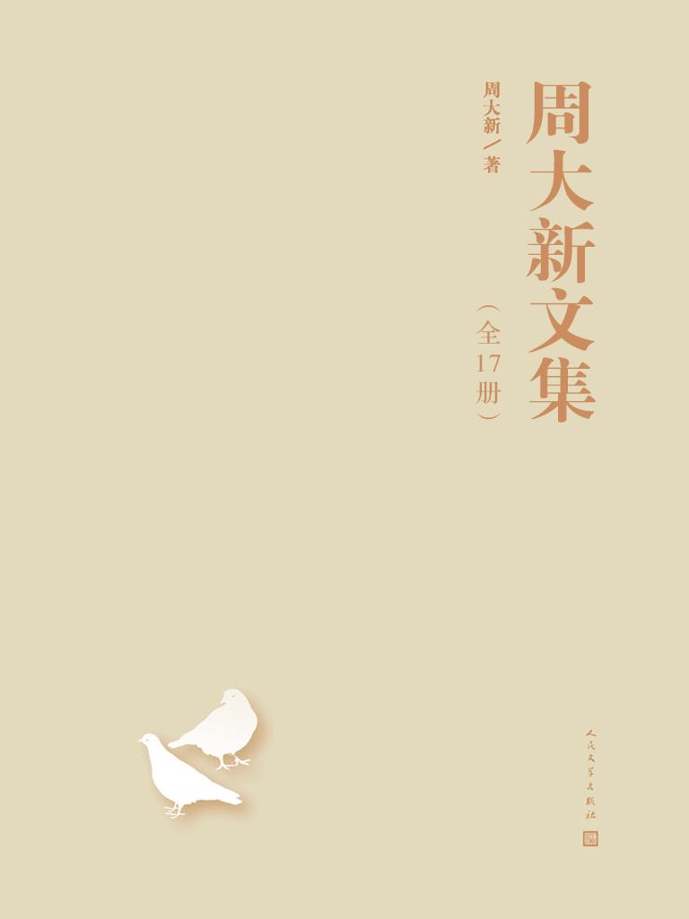 周大新文集(全17册)