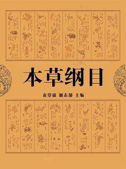本草纲目(中华国学经典)