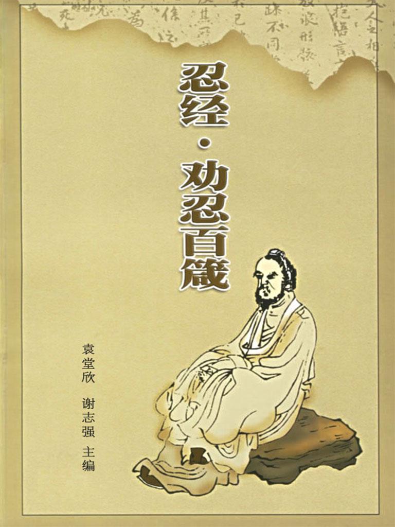 忍经·劝忍百箴(中华国学经典)