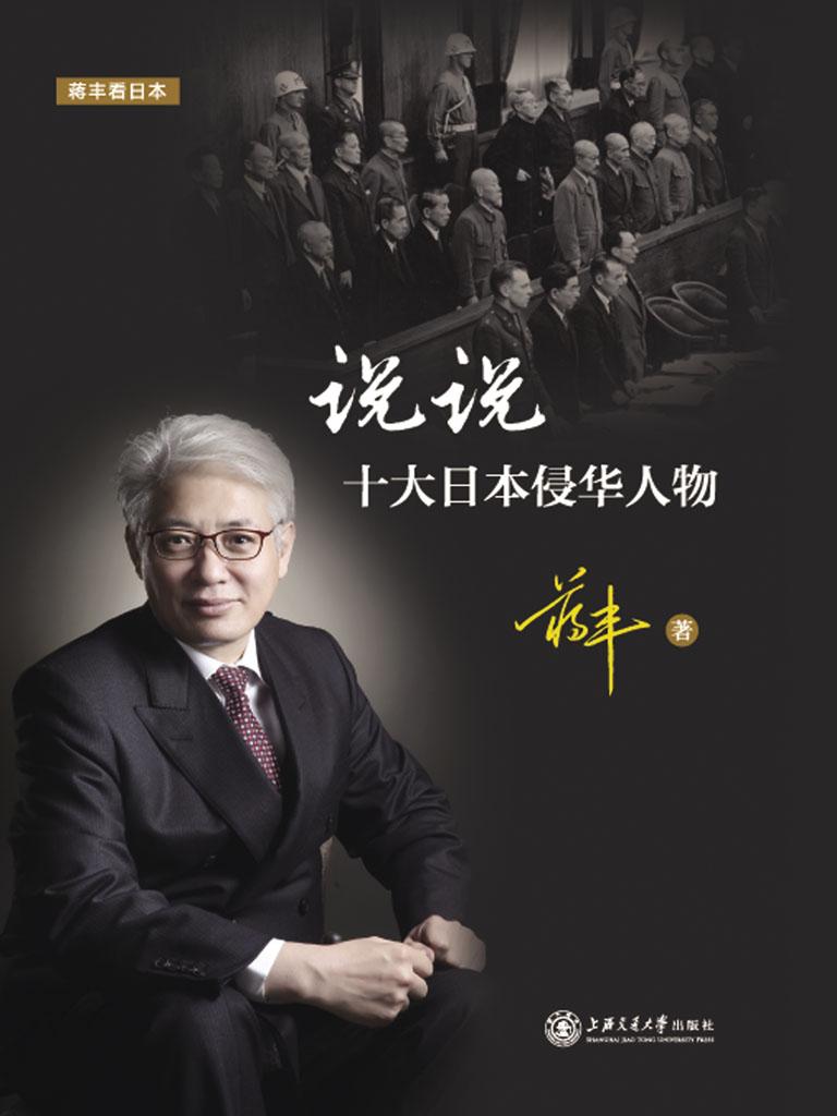 蒋丰看日本:说说十大日本侵华人物