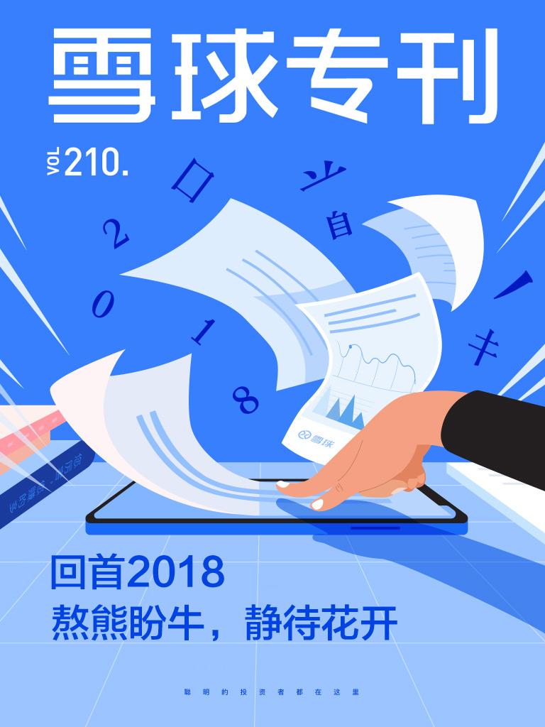 雪球专刊·回首2018:熬熊盼牛,静待花开!(第210期)