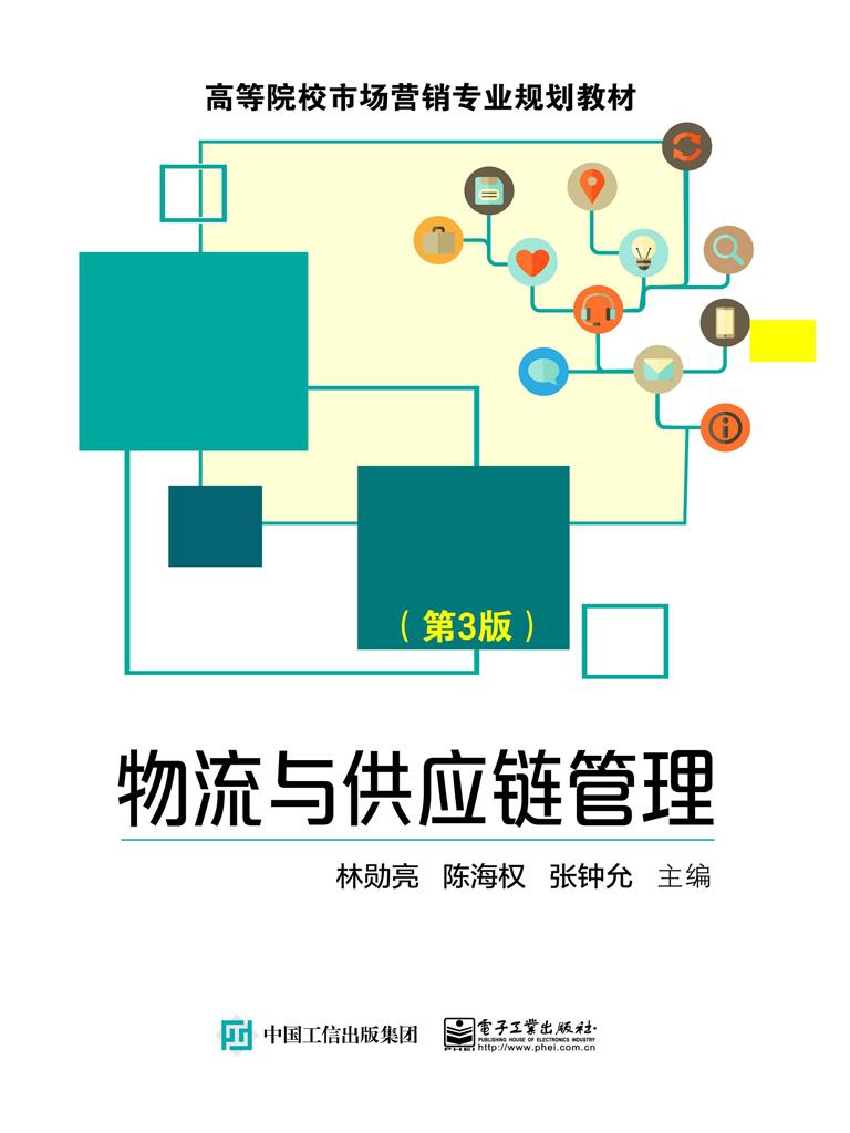 物流与供应链管理(第3版)
