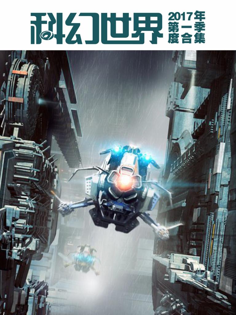 科幻世界·2017年第一季度合集