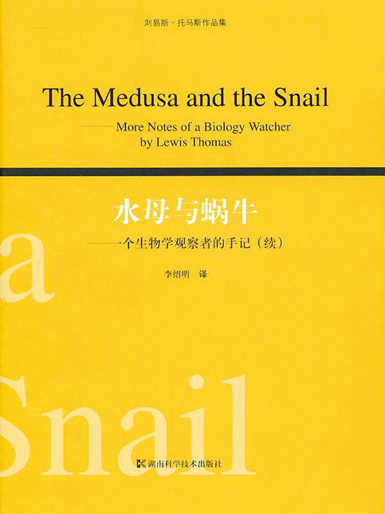 水母与蜗牛(刘易斯·托马斯作品集)