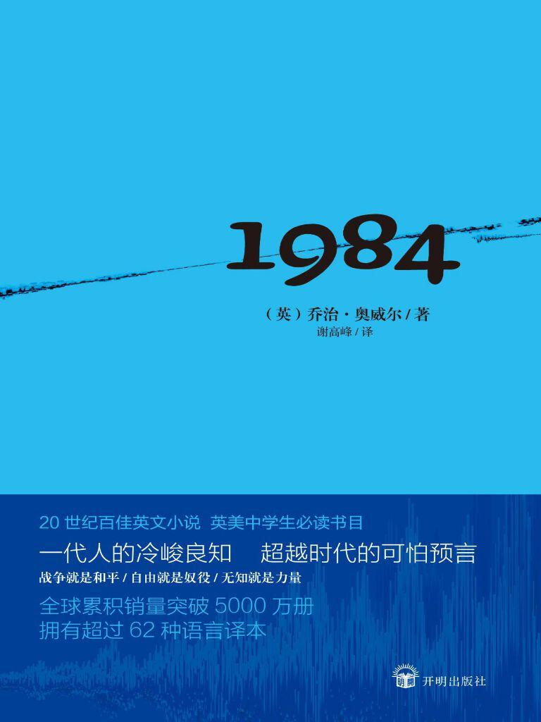 1984(奥威尔名作)