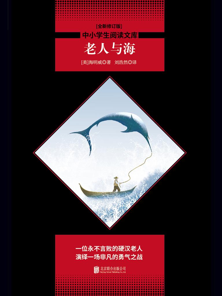 老人与海(中小学生必读丛书)