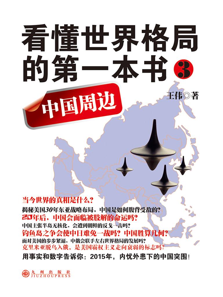 看懂世界格局的第一本书 3:中国周边