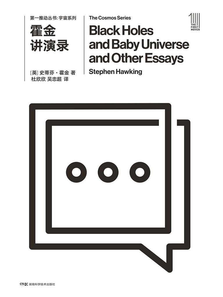 霍金讲演录(新版 第一推动丛书·宇宙系列)