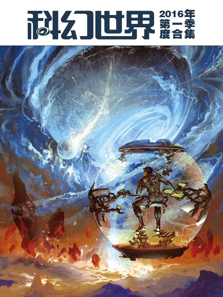 科幻世界·2016年第一季度合集