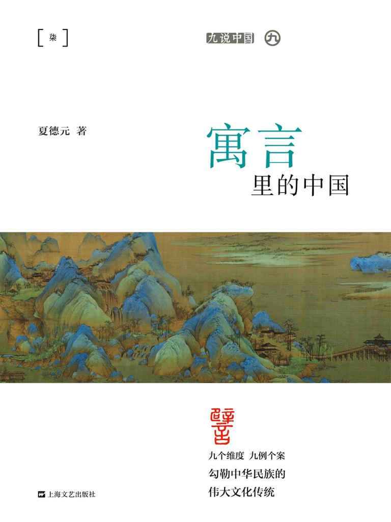 寓言里的中国(九说中国)