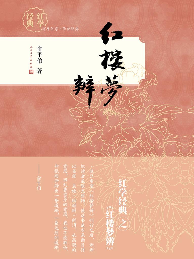 红楼梦辨(红学经典)