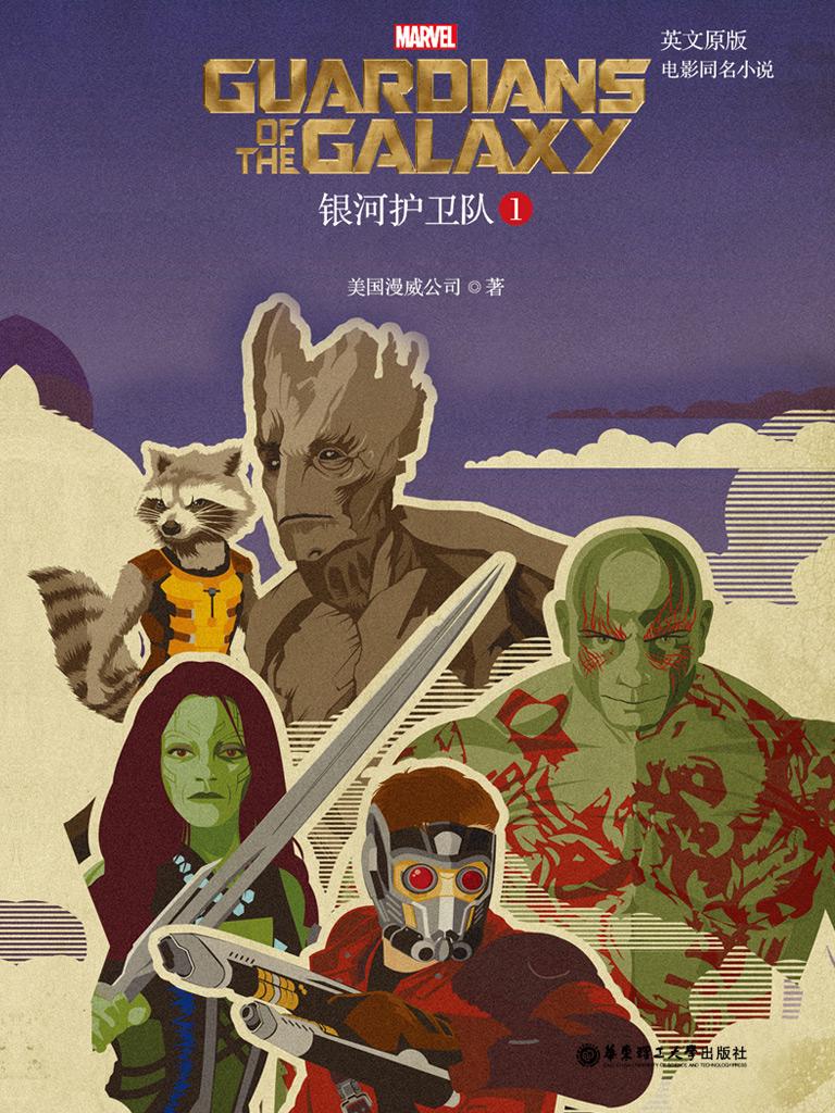 銀河護衛隊 1(英文原版 電影同名小說)