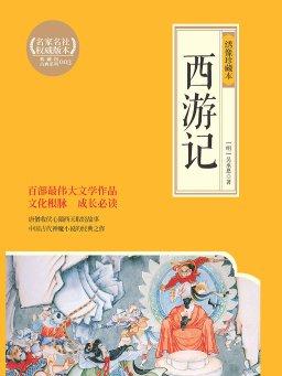 西游记(绣像珍藏本)(套装共2册)