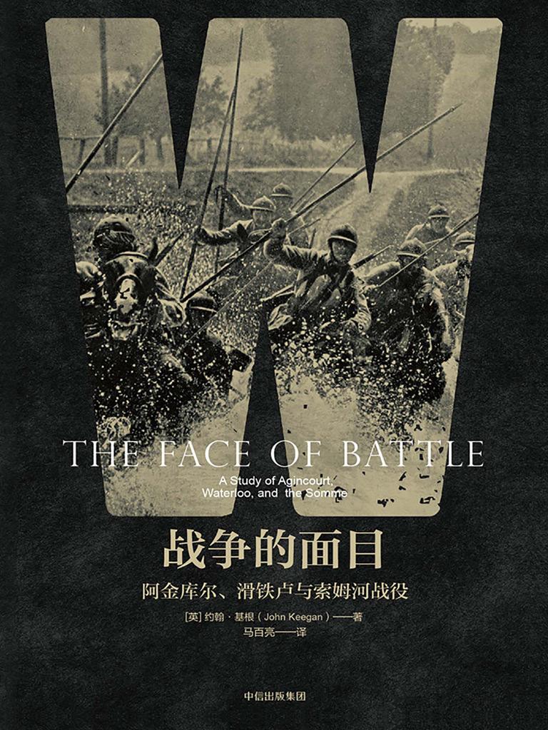 戰爭的面目:阿金庫爾、滑鐵盧與索姆河戰役