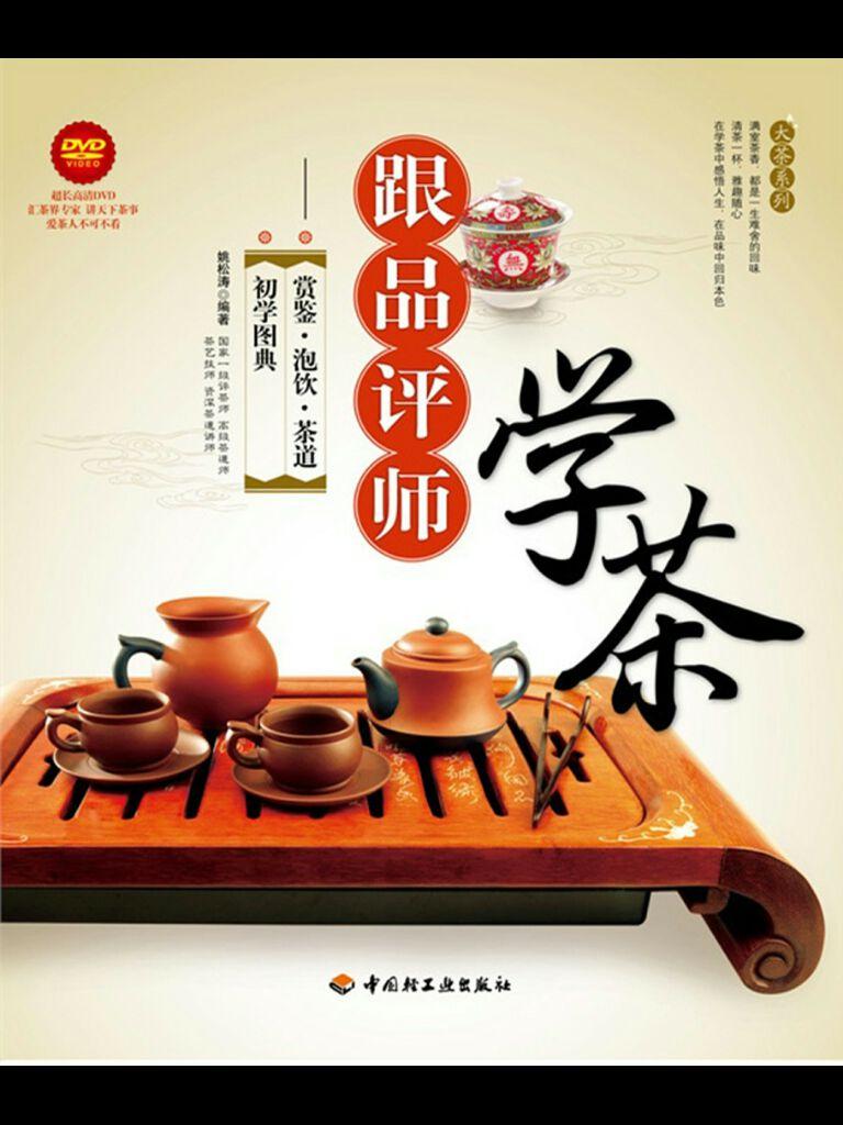 跟品评师学茶:赏鉴·泡饮·茶道初学图典