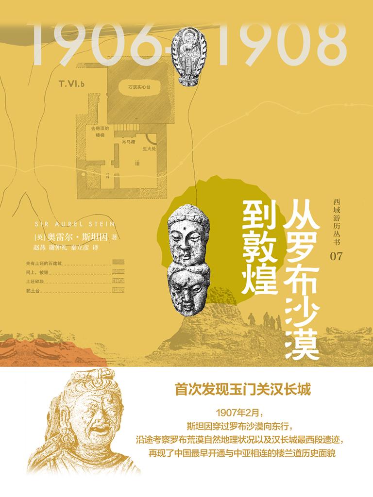 西域游历丛书 07:从罗布沙漠到敦煌(知新)
