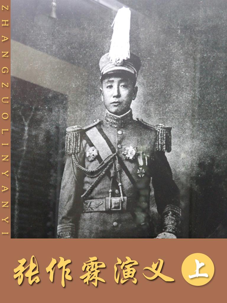 张作霖演义(上):绿林起家