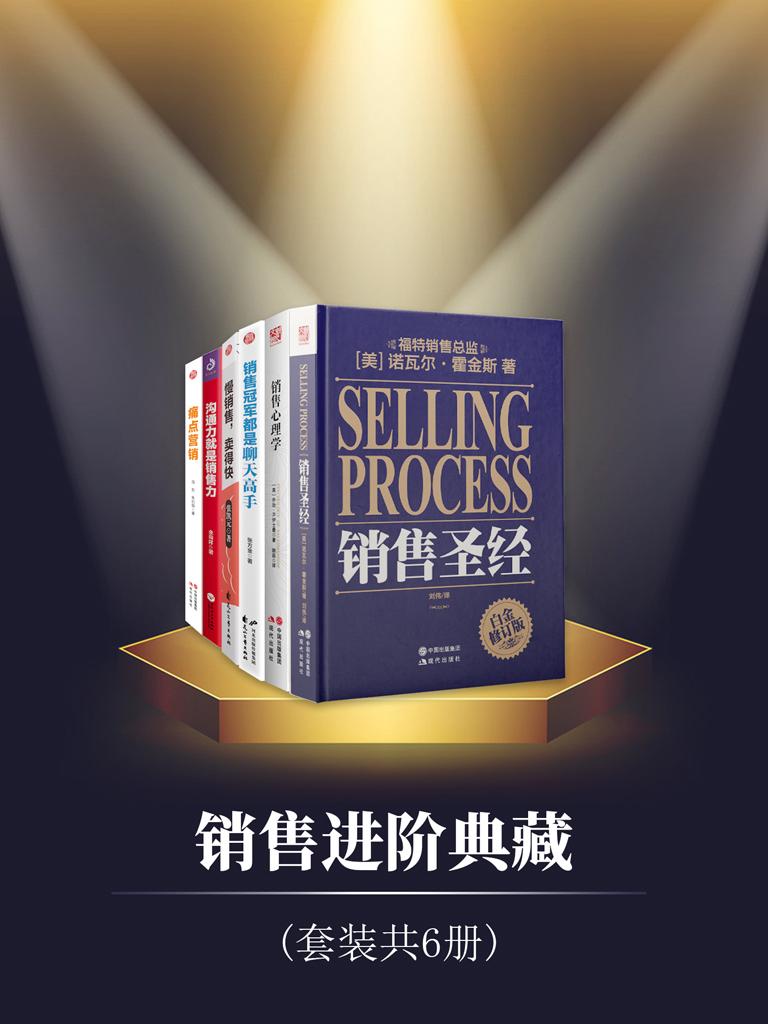 销售进阶典藏(共六册)