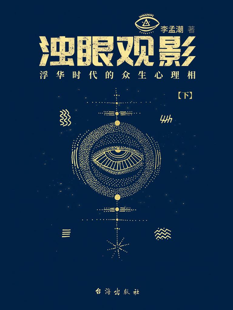 浊眼观影:浮华时代的众生心理相(下)