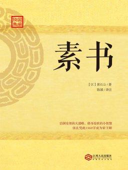 素书(国学经典)