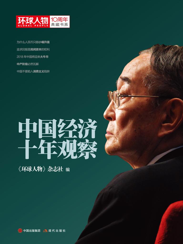 中国经济十年观察(《环球人物》10年典藏书系)