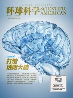 环球科学(2016年11月)