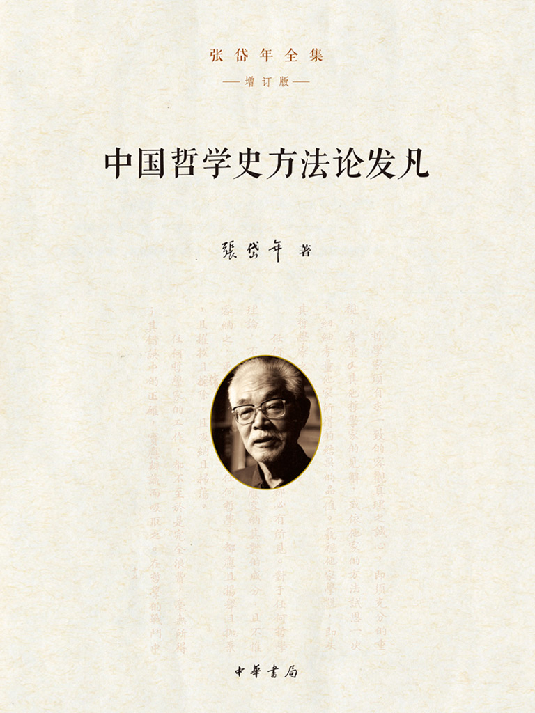 中国哲学史方法论发凡(张岱年全集 增订版)
