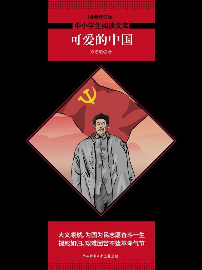 可爱的中国(全新修订版)