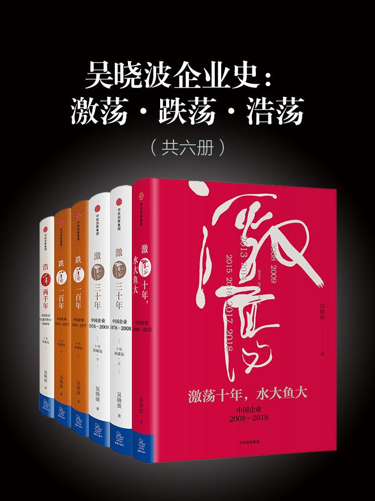 吴晓波企业史:激荡·跌荡·浩荡(共六册)