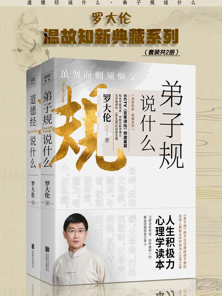 罗大伦温故知新典藏系列套装(共二册)