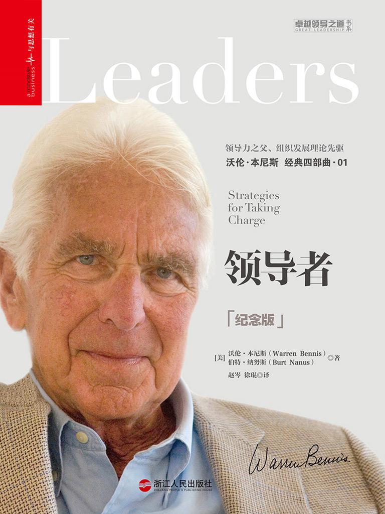 领导者(纪念版)