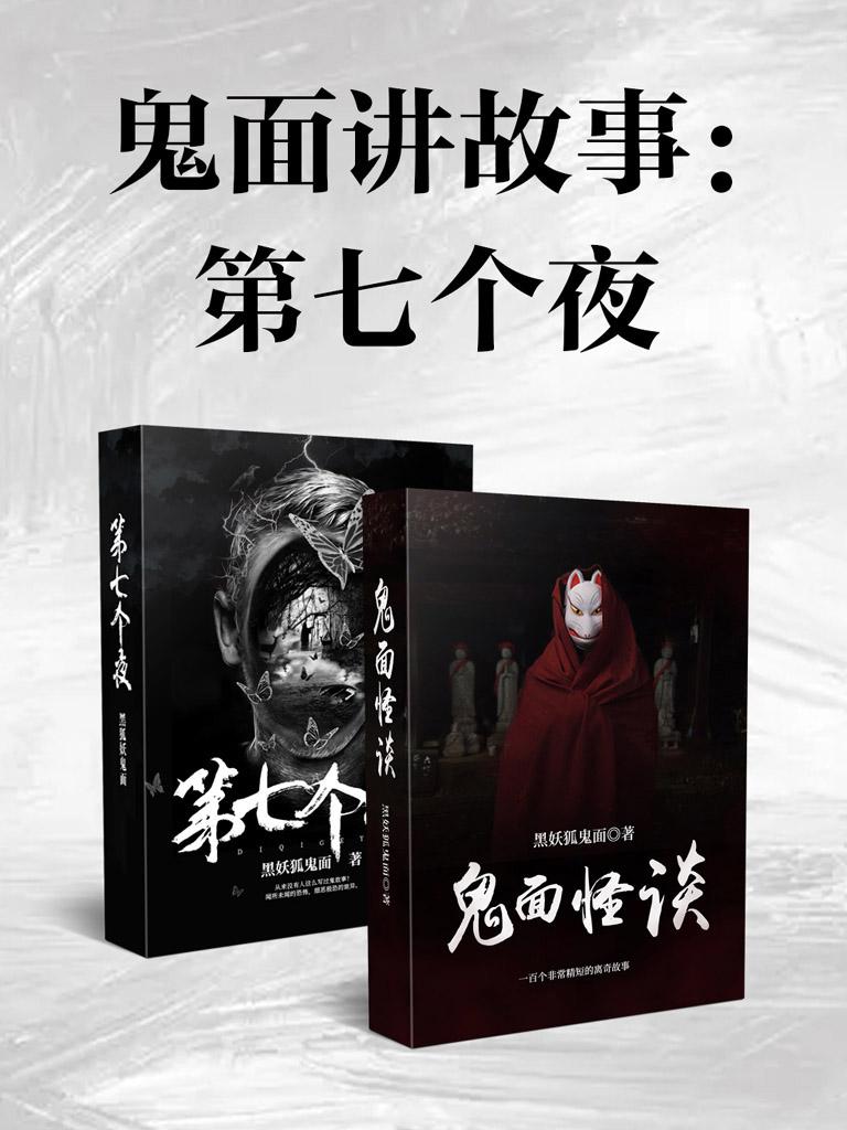 鬼面讲故事:第七个夜(共2册)
