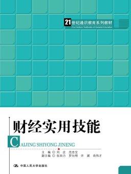 财经实用技能(21世纪通识教育系列教材)
