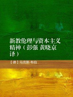 新教伦理与资本主义精神(彭强 黄晓京 译)
