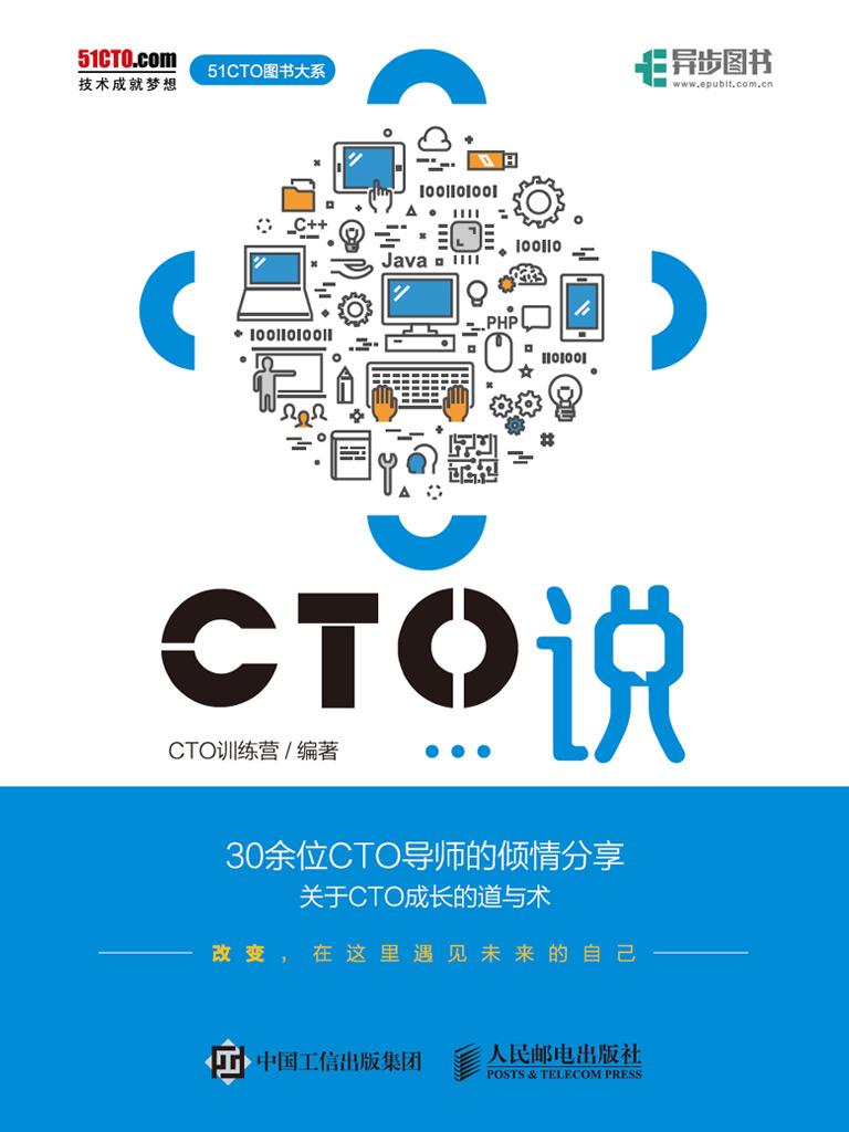 CTO说 (51CTO图书大系)
