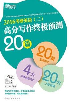 (2016)考研英语(二)高分写作终极预测20篇