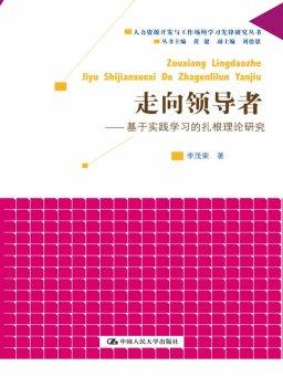 走向领导者:基于实践学习的扎根理论研究(人力资源开发与工作场所学习先锋研究丛书)