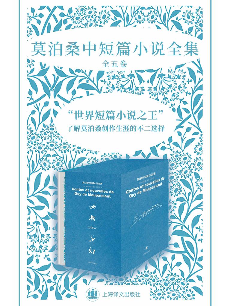 莫泊桑中短篇小说全集(全五卷)